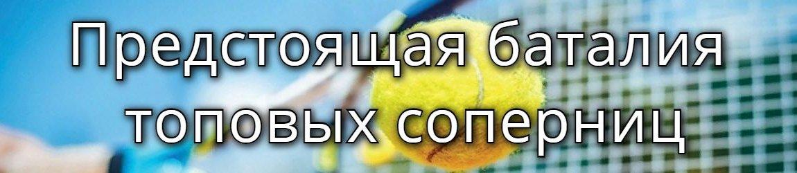 BNP Paribas Open: Определение участниц 1/4 финала