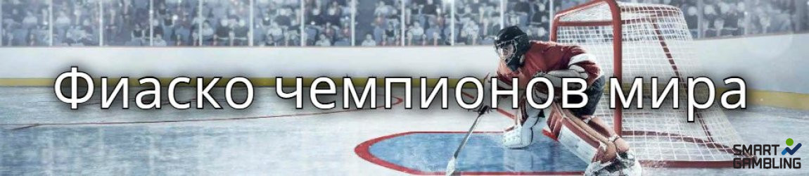 Сборная России – фаворит полуфинального квартета