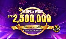 Акция «Drops & Wins» от Betwinner — выигрывайте ежедневно отличные призы от БК!