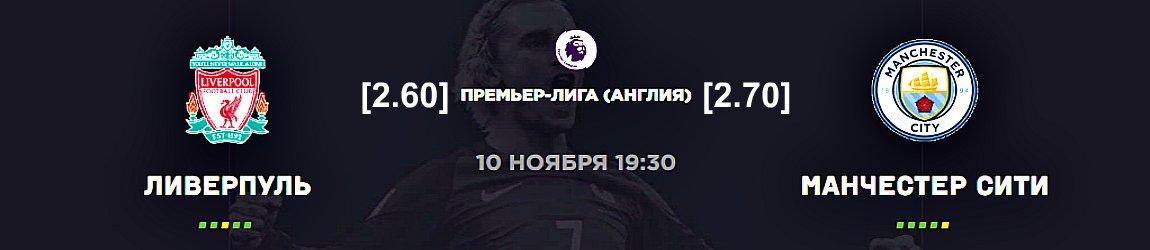 Главный матч английского сезона
