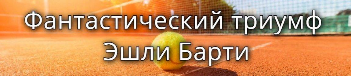 Новый лидер чемпионской гонки WTA