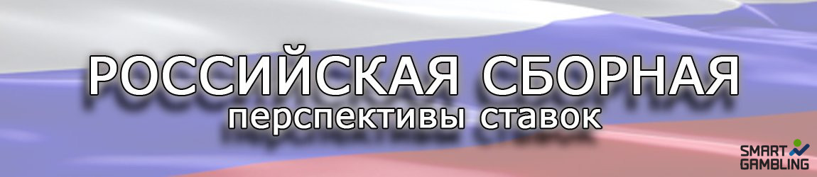 Перспективы ставок на матчи с участием российской сборной