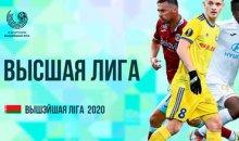 Высшая лига: двоевластие в белорусской элите