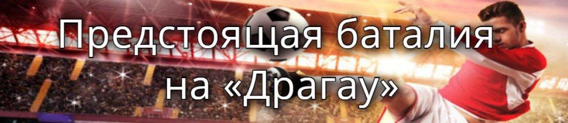 Определение четвертьфиналистов Лиги чемпионов УЕФА