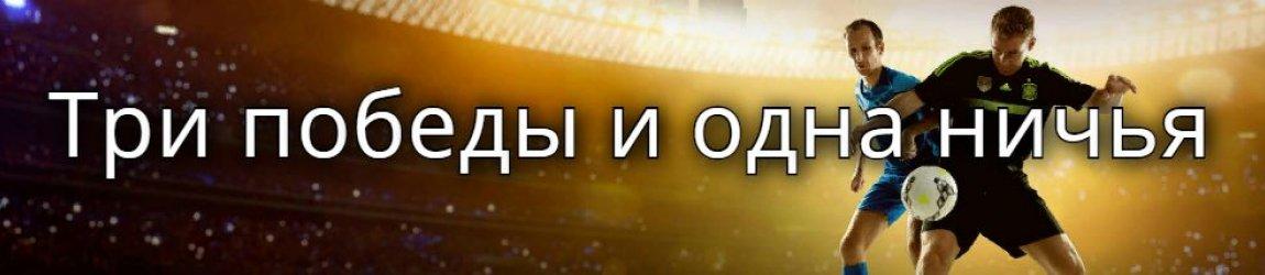 Итоги первых четвертьфинальных матчей Лиги чемпионов УЕФА