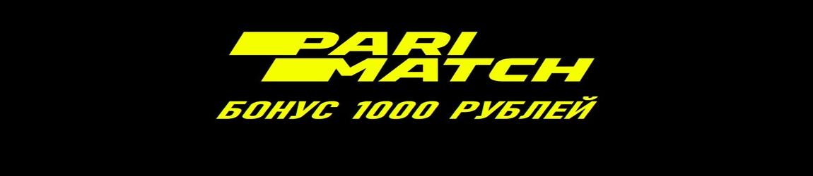 БК Пари-Матч предлагает 1000 рублей за участие в акции