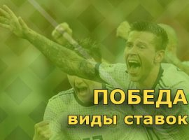 Победа команды – ставки на футбол
