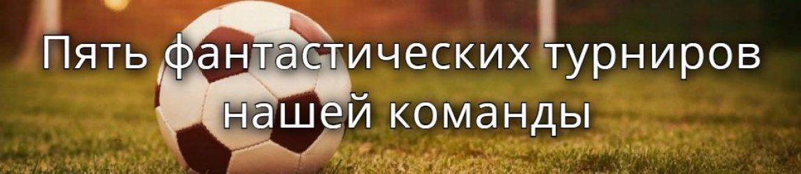 Сборная СССР (России) на чемпионатах Европы