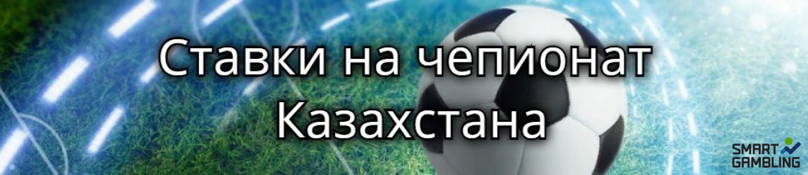 Ставки на футбол чемпионат Казахстана