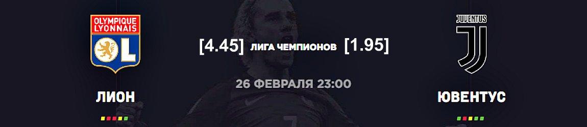 Главный аутсайдер и главный фаворит 1/8 финала