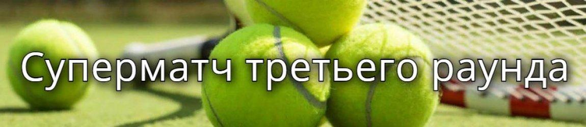 Симона Халеп – Виктория Азаренко