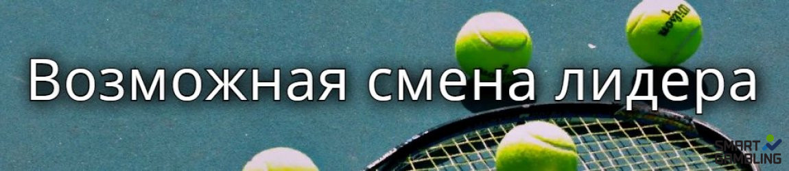Первая ракетка мира WTA
