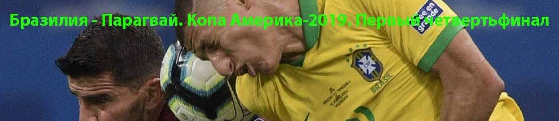 Бразилия - Парагвай. Копа Америка-2019. Первый четвертьфинал.