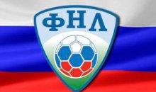Советы по ставкам на вторую российскую лигу ФНЛ
