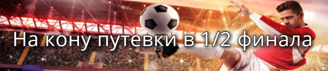Четвертьфинальные баталии испанского кубка короля