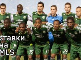 Ставки на MLS