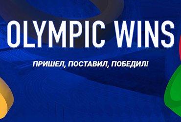 Выгодная акция Olympic Wins от компании 1xBet!