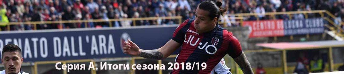 Серия А. Итоги сезона 2018/19, часть первая.
