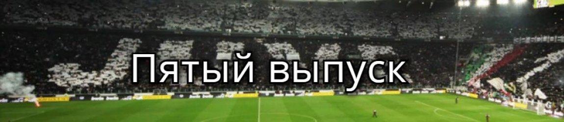 ТОПОВЫЕ КЛУБЫ ЛИГИ ЧЕМПИОНОВ УЕФА (V)