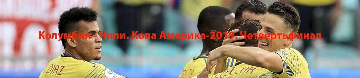 Колумбия - Чили. Копа Америка-2019. Четвертьфинал.