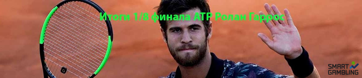 Итоги 1/8 финала ATP Ролан Гаррос