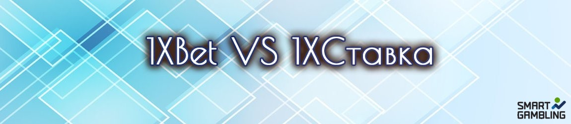 Сравнение букмекерских контор 1XBet и 1XStavka