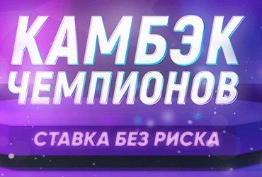 Акция «Камбэк Чемпионов» от букмекерской компании 1xStavka!