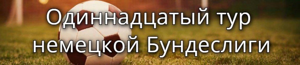 Хозяева «Боруссия Парк» уходят в отрыв