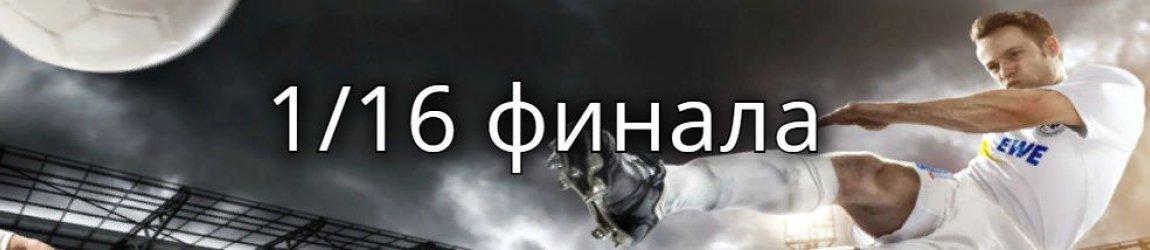 Кубок Карабао – 2020