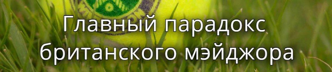 Шестнадцать лучших теннисисток Уимблдонского турнира