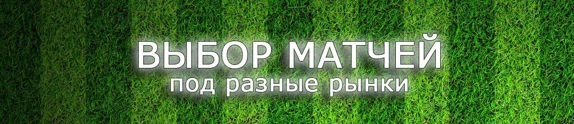 Выбор матчей под популярные рынки на футбол