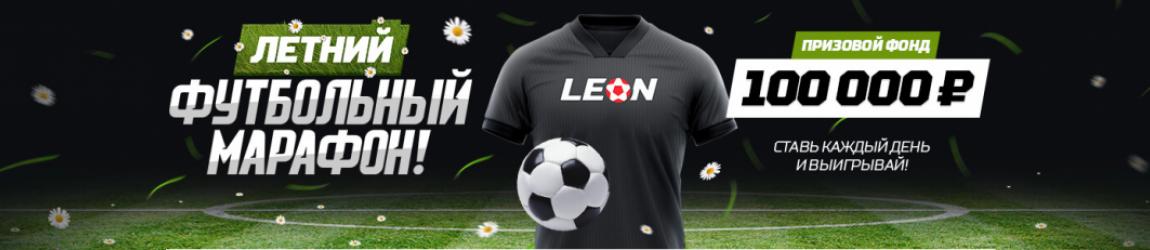 БК Leon разыгрывает призовой фонд 100 000 рублей