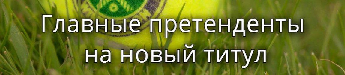 ТОП-16 Уимблдонского турнира