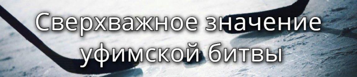 Кубок Юрия Гагарина: минимальное преимущество фаворитов четвертьфинальных пар