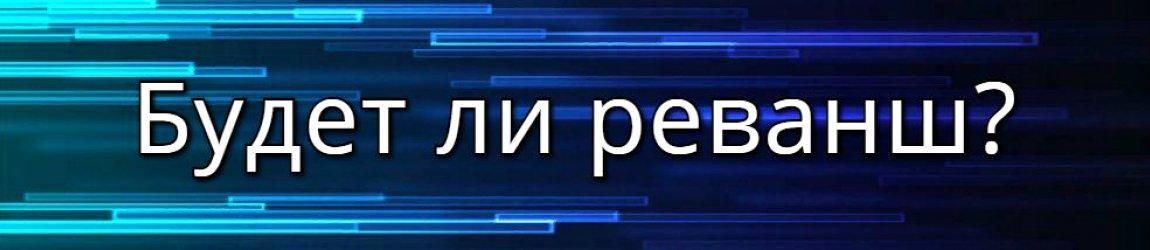 Новая битва финалистов Кубка Юрия Гагарина