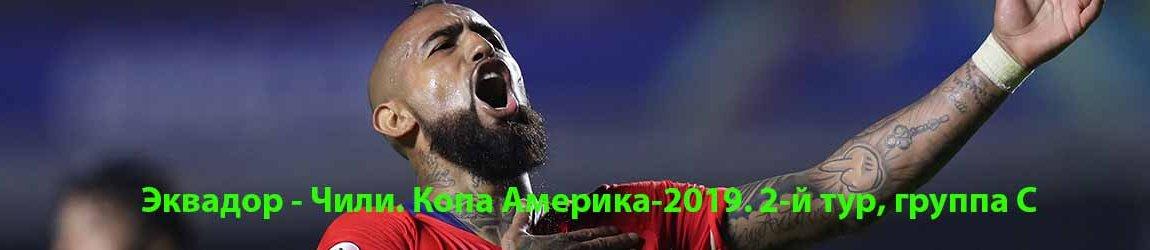 Эквадор - Чили. Копа Америка-2019. 2-й тур, группа C