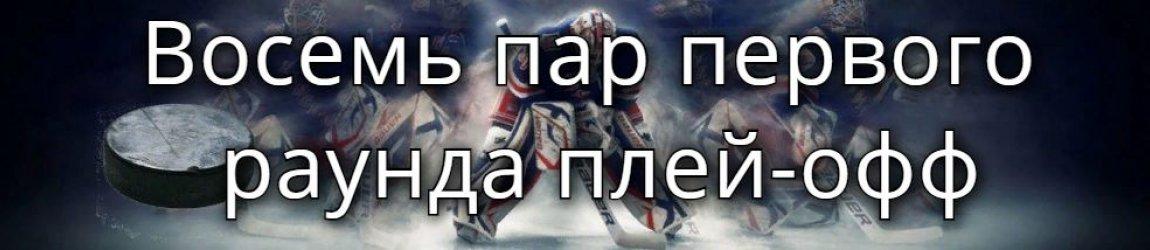 Завершение регулярного сезона НХЛ