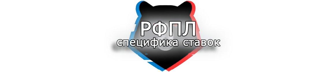 Как ставить на Российскую Премьер Лигу РФПЛ