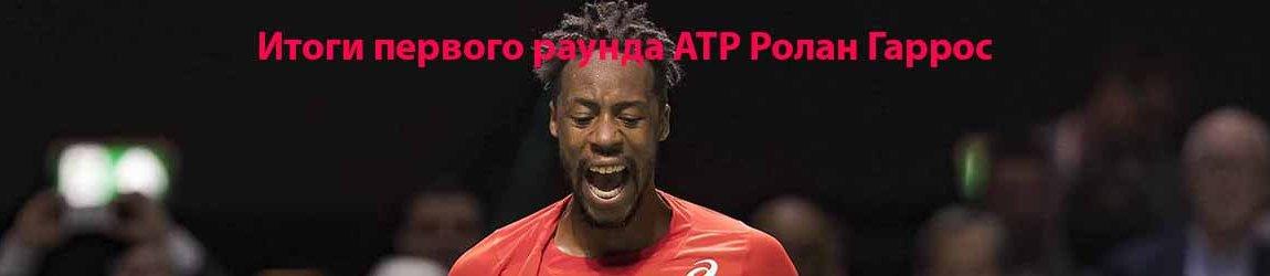 Итоги первого раунда ATP Ролан Гаррос