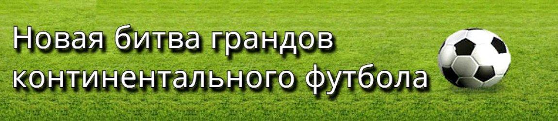 Суперкубковая баталия «бьянконери» и «россонери»