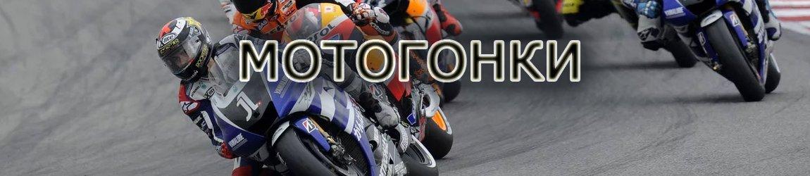 Мотогонки и ставки на спорт