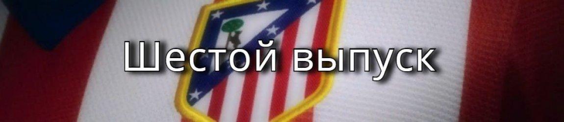 ТОПОВЫЕ КЛУБЫ ЛИГИ ЧЕМПИОНОВ УЕФА (VI)
