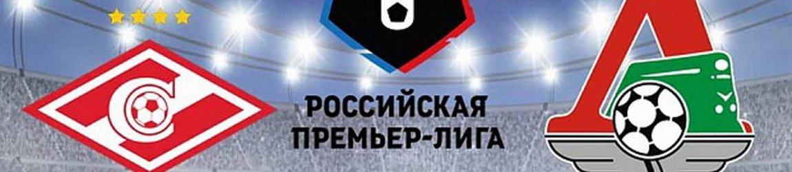 Спартак – Локомотив: центральный матч 27-го тура РПЛ