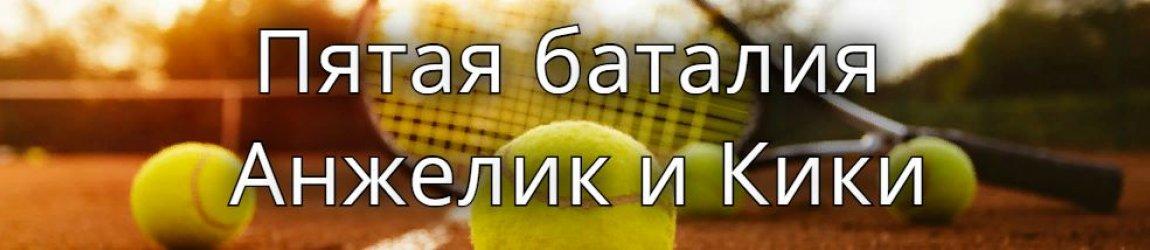 Четвертьфиналы немецкого турнира «Порше»