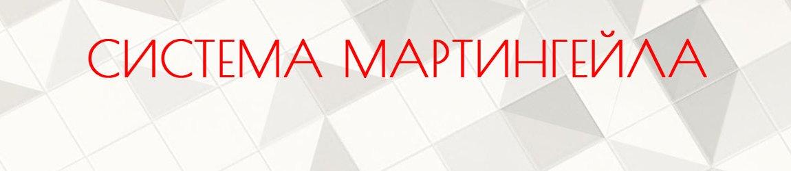 Финансовая стратегия Мартингейла (догон)
