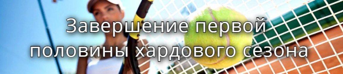 Семь главенствующих турниров весны