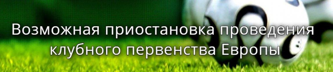 Лига чемпионов УЕФА: реалии сегодняшнего дня