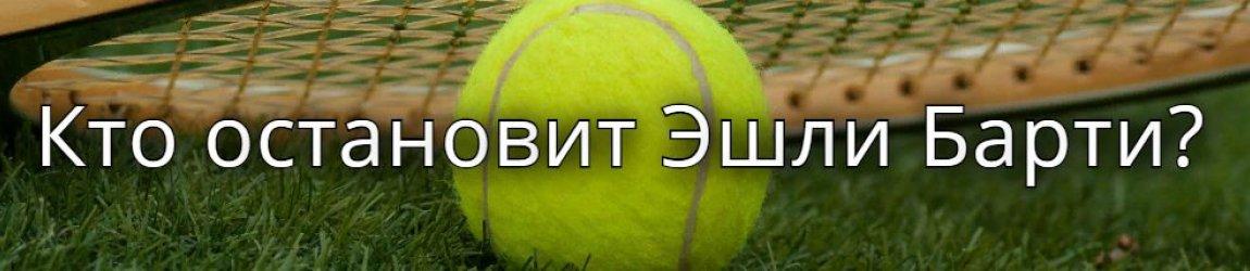 Полуфиналы Бирмингема и Мальорки