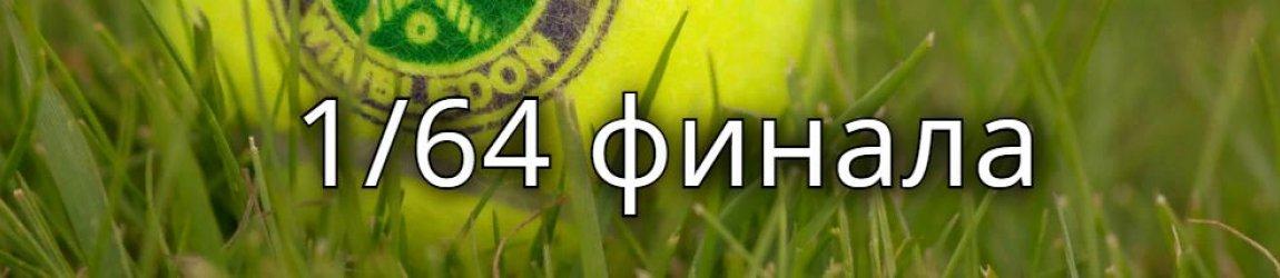 Старт Уимблдонского турнира-2019