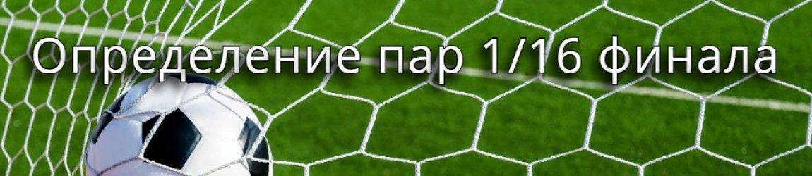 Переигровки третьего раунда FA Cup